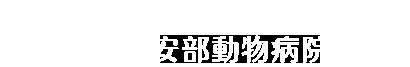アニマル・アイケア東京 安部動物病院